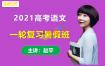 2021金榜在线赵平高考语文一轮复习暑假班视频课程百度云网盘下载