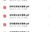 投稿   初中语文数学英语物理化学知识清单 五科全 PDF扫描版 第七次修订 百度云网盘下载