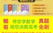 投稿 | 2021新东方朱昊鲲高考数学全年线上班视频课程含讲义百度云网盘下载