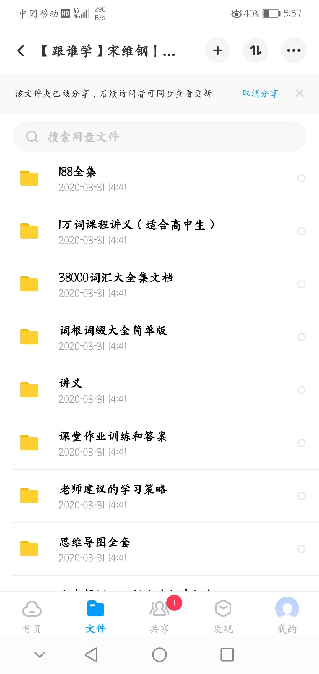 Screenshot_20200722_175752_com.baidu.netdisk