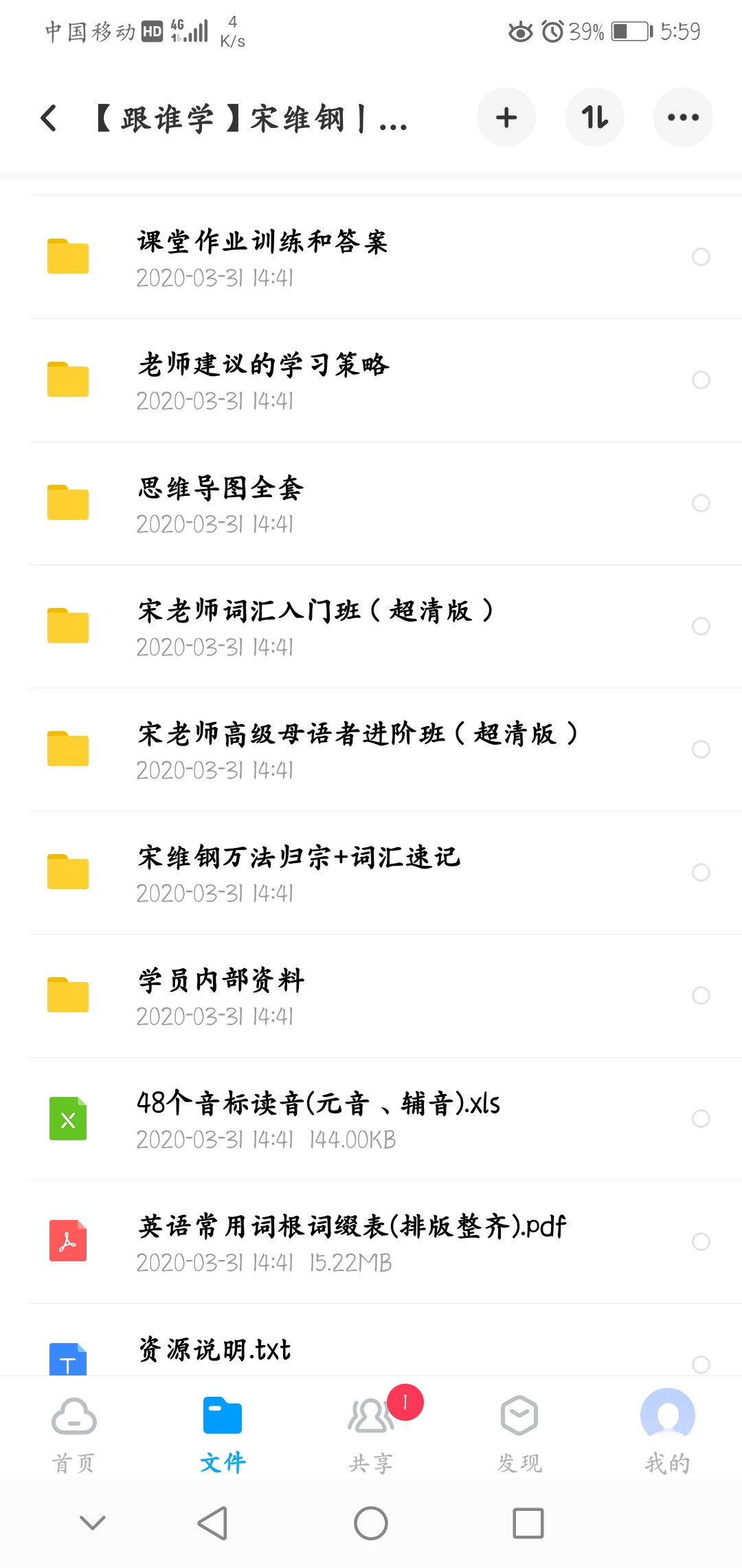 Screenshot_20200722_175931_com.baidu.netdisk